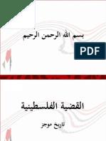 74711 (2)القضية الفلسطينية ppt