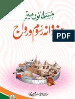 MUSALMANON MAIN HINDOWON KA RASMO RIWAG URDU BOOK islam