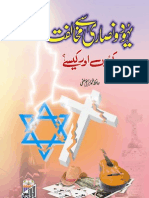 Yahood w Nisara Sa Mukhalfat Islamic Urdu Book Islam