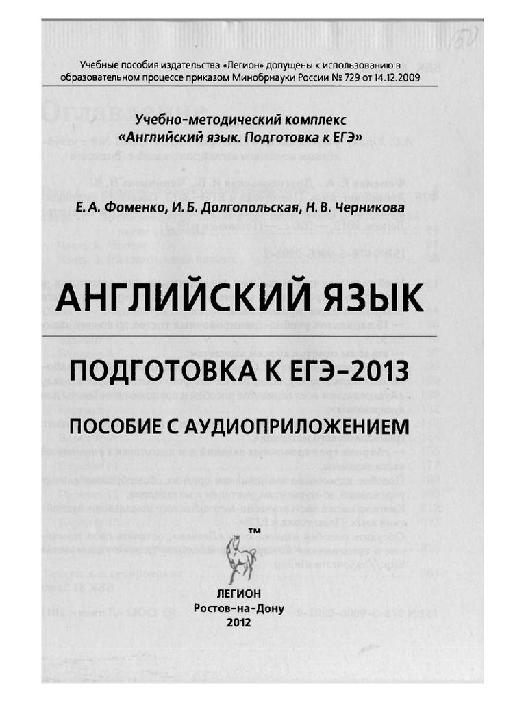 Текст на странице 208 games olympiques в учебнике manuel de francais для 7 класса н.в.елухина
