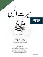 Seerat'un Nabi al-Kareem (Alehe Salat-O-Salam) [Urdu]