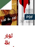 ثوار بلا ثورة.pdf