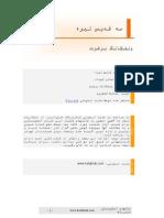 3_ghedise_tire.pdf