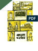 Bapu Ka Path Cover hindi story