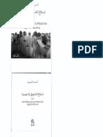 اصلاح التعليم في السعودية