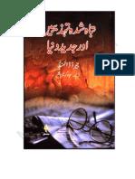 Tabah Shuda Tehzeebain