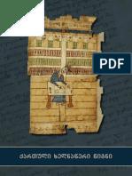 ქართული ხელნაწერი წიგნი