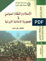 الإسلام والنظام السياسي في الجمهورية الإسلامية الإيرانية السفير الدكتور غضنفر ركن أبادي