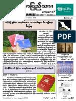 The Burmese Journal (November.2013).pdf