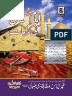 Imam Hussain ki karamat (Urdu - امام حسین کی کرامات ) Allama mUhammad Ilyas Qadri