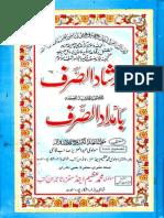 Irshad Us Sarf.pdf