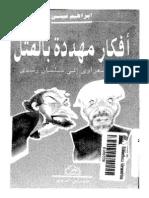 ابراهيم عيسي- افكار مهددة بالقتل من الشعراوي الي سليمان رشدي .pdf