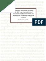 Απολογισμός 2010-2012 ΤΕΕ Δυτικής Μακεδονίας