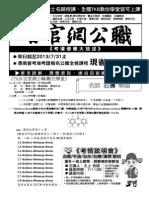 高考-環化環微