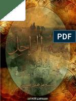 تنبيه الراحل إلى أهم ما يحتاجه من المسائل ـ عز الدين المقدسي.doc