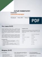 Открытый университет Сколково - Итоги 2012 г.