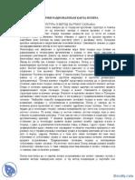 Poper__Kun__Fajerabend__1_-Skripta-Filozofija_nauke_pdf.pdf