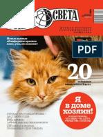 Вокруг света - 2013-06 (2873).pdf