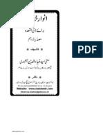Anwar'e Khitabat v.11 [Urdu]