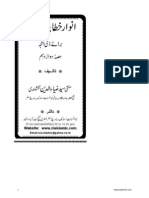 Anwar'e Khitabaat v.12 [Urdu]