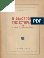 Η φιλοσοφία της ιστορίας και ο ρόλος της προσωπικότητας