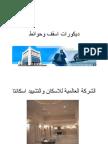 ديكورات اسقف وحوائط شركة اسكانتا جزء 1