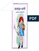 Malayalam Translation of world famous Totto chan