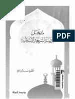 مدخل لدراسة الشريعة الإسلامية
