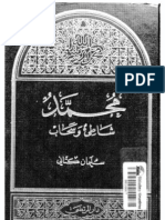 محمد شاطئ وسحاب