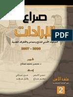 صراع الارادات بين فتح وحماس