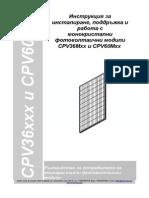 Инструкции - соларни модули CPV36Mxx и CPV60Mxx