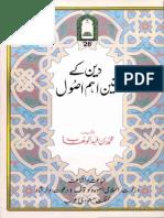 Three important principles of religion.pdf دین کے تین اہم اصول