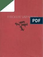 Neolit-Ukrajiny.pdf