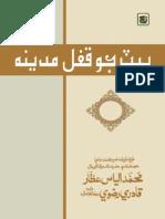 Pait ka Qufl-e-Madina, (Sindhi - پيٽ جو قفل مـدينه ) Faizan E Sunnat-vol.1-part.2