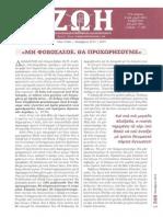 ΖΩΗ ΝΟΕΜΒΡΙΟΣ 2013.pdf