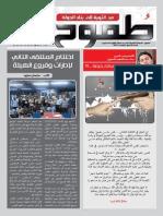 العدد  التاسع من صحيفة طموح.pdf