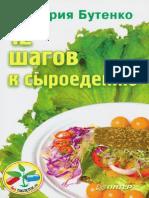 Виктория Бутенко - 12 шагов к сыроедению.pdf