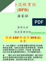 企业资源计划ERP_PPT2