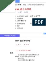 企业资源计划ERP_PPT3