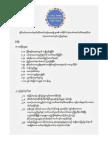 လိုုင္ဇာညီလာခံ သေဘာတူညီခ်က္ (၁၁) ခ်က္