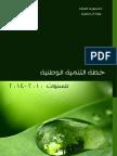 Development pla-Iraq.pdf