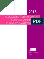 ΚΩΔΙΚΑΣ ΔΙΚΗΓΟΡΩΝ 2 με τροποποιήσεις.pdf