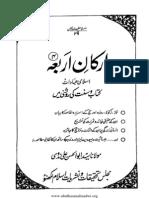 Arkane Arba (Islami Ibadat Quran wa Hadees ki Roshni Main) By Mowlana Abul Hassan Nadvi.pdf
