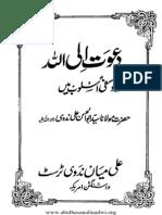 Dawat Ilallah Yusufi Asloob me By Syed Abul Hasan Ali Nadvi.pdf