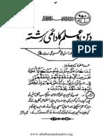 Deen wa Ilm ka Daaimee Rishta By Syed Abul Hasan Ali Nadvi.pdf