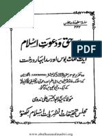 Deene Haq wa Dawate Islam By Syed Abul Hasan Ali Nadvi.pdf