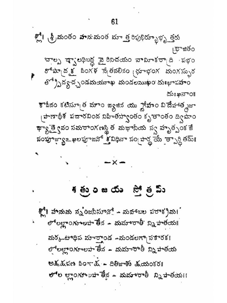 Kala Bhairav Kavacham Pdf