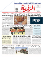 Alroya Newspaper 08-11-2013.pdf