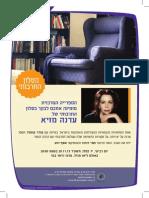 47678_salon tarbut_A5 z.pdf