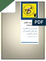 مؤامرة وزارة الكهرباء على الرئيس.pdf